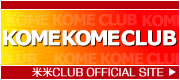 KOME KOME CLUB OFFICIAL WEBSITE